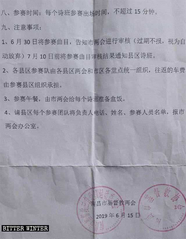 Notice regarding the patriotic choral song competition