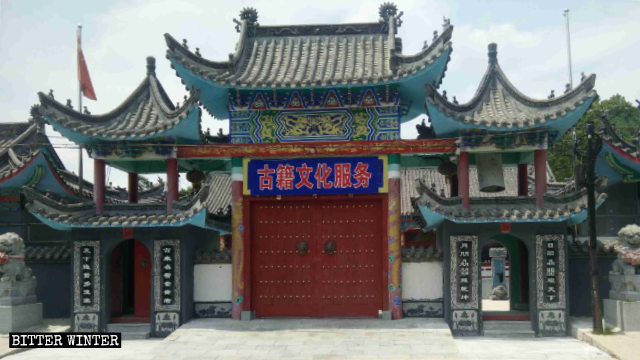 "The signboard reading ""Qingxu Temple"" was replaced"