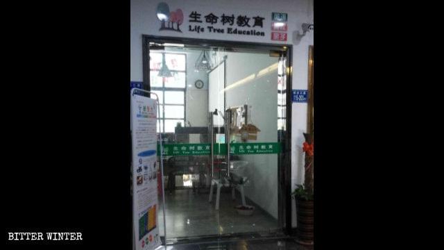 "The ""Tree of Life"" training institute in Fujian's Xiamen city."