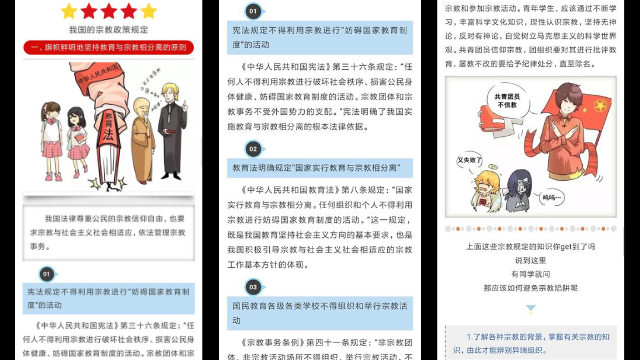 Screenshot of a WeChat notice prohibiting minors from believing in religion.