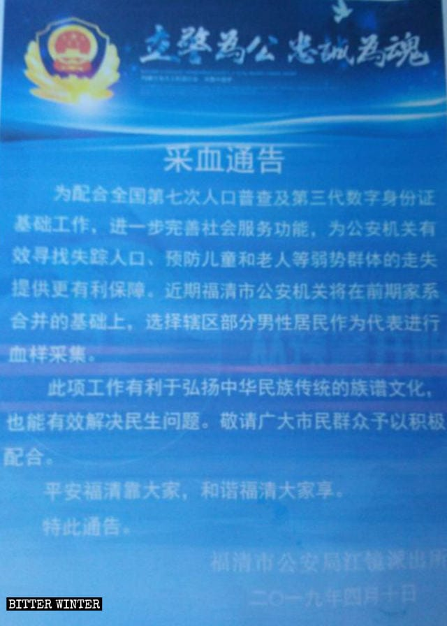 A blood sample collection notice issued by a local police station in Fuqing city.