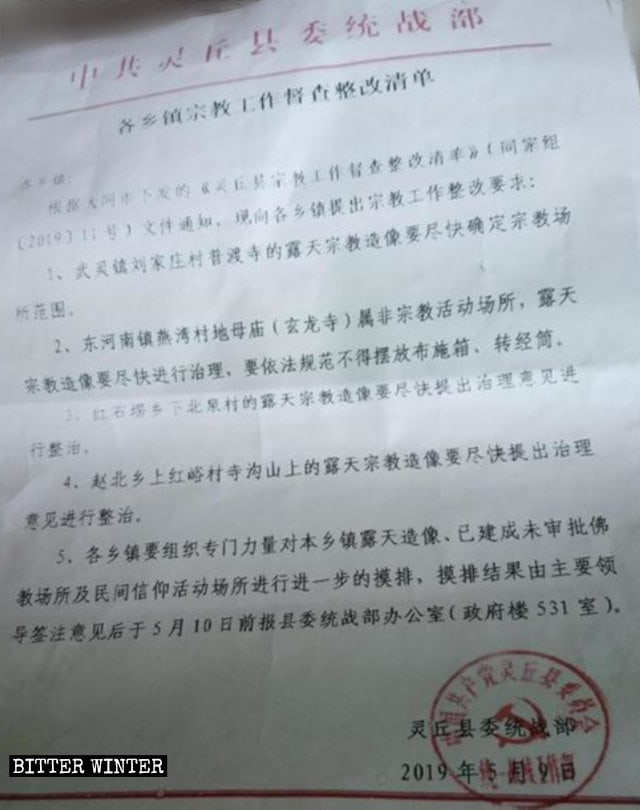 "A ""rectification"" list calling for a clampdown on outdoor statues, issued by the United Front Work Department of Lingqiu county."