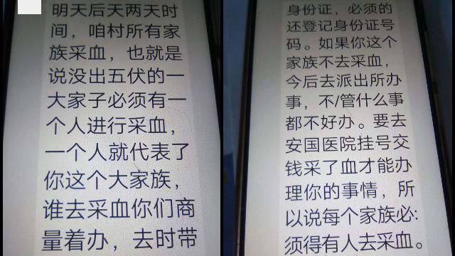 A notice on WeChat about mandatory blood testing for village residents, issued by Baoding city in Hebei Province.