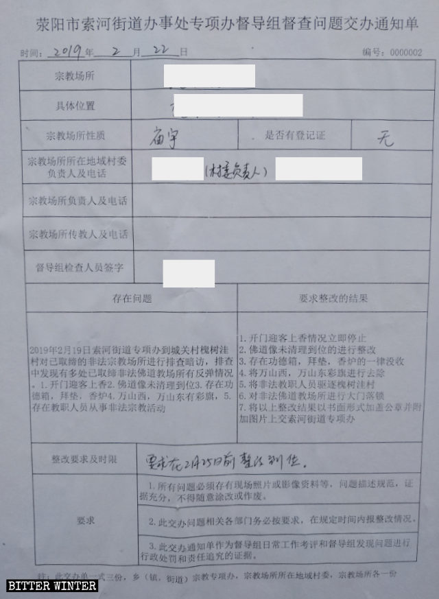 A notice on the problems discovered during the inspection issued by the Supervision Team of the Special Operation Office from Suohe subdistrict office in Xingyang city.