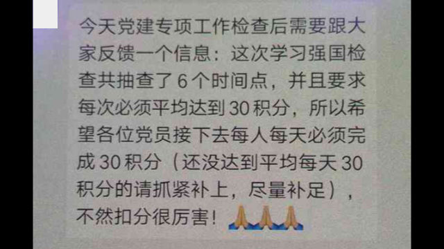 A notice was sent to a WeChat group for Party members, demanding them to accumulate 30 points per day in preparation for inspections. Those who fail to meet this target will have points deducted from their score.