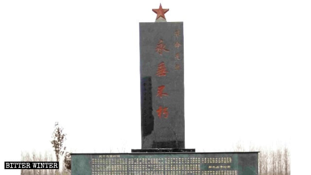 "The Chinese characters for ""Nama Temple"" inscribed on the revolutionary martyrs' monument was smeared over with black paint."