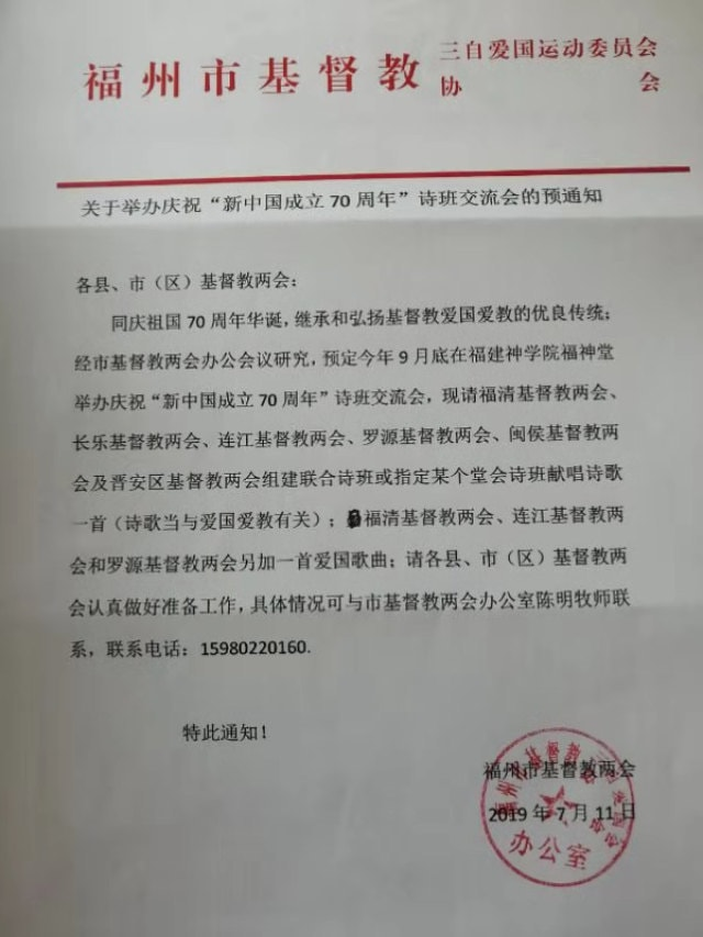Fuzhou city's Preliminary Notice on Holding a Poetry Class Semin