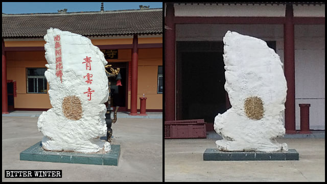 """Qingyun Temple"" and ""Namo Amitābhāya"" on a stone tablet inside the temple have been smeared over."