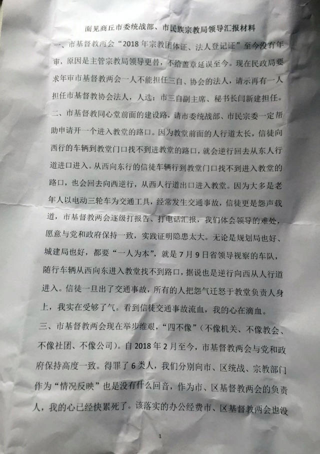 Song Yongsheng's suicide note, as posted on RFA's WeChat profile.