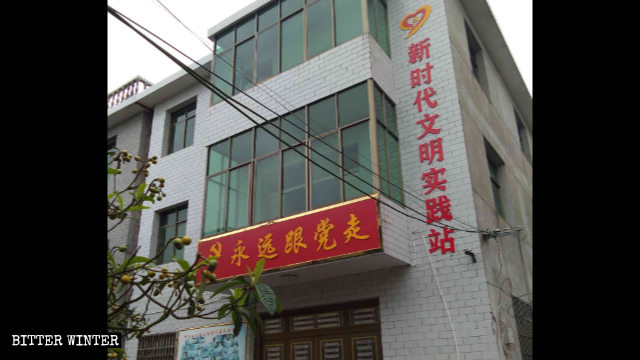 "A Three-Self meeting venue in Fengyang town is now a ""Civilization Practice Station for a New Era."""