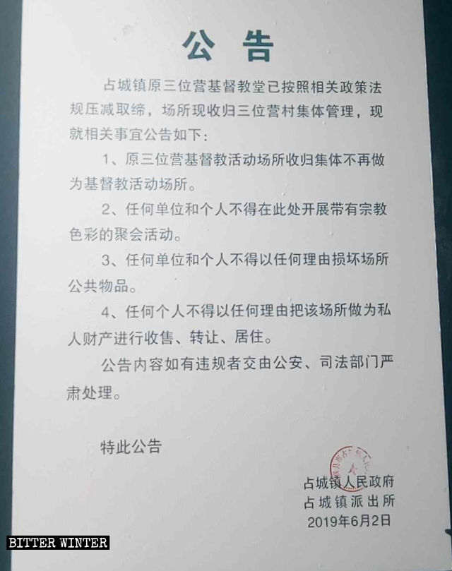 A notice on the closure of the Three-Self church in Zhancheng town.
