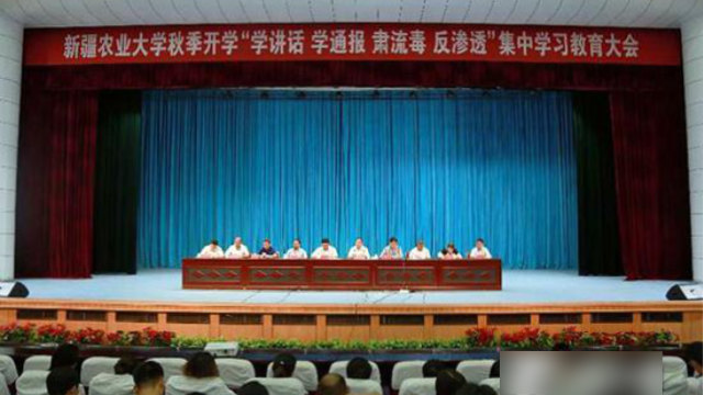 "A meeting dedicated to the campaign to ""study, purge, and resist"" was held in Xinjiang Agricultural University"