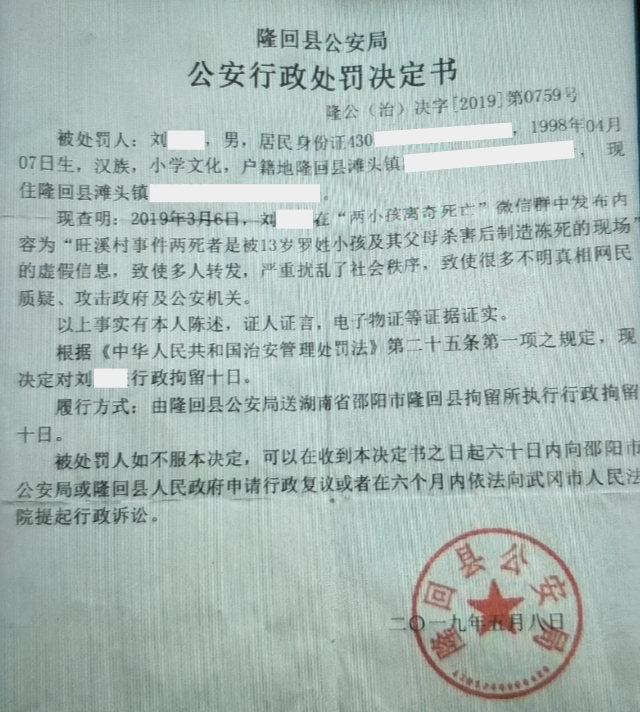 The Longhui County Public Security Bureau's administrative penalty decision regarding Mr. Liu.