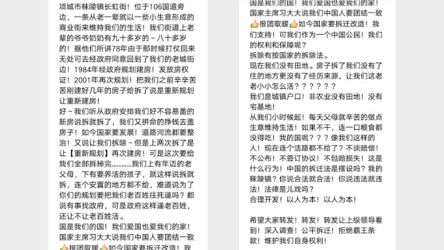 Screenshots of texts from WeChat about villagers' protests.
