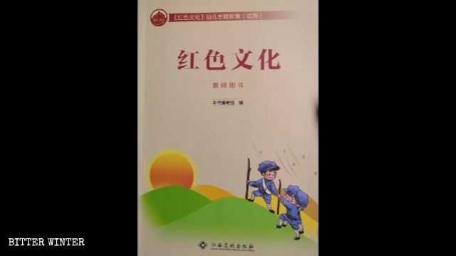 "A text book for teacher use themed ""red culture"" for kindergartens in Jiangxi Province"