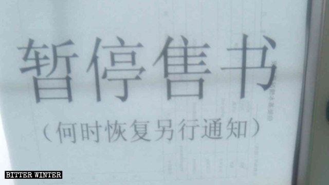 "A sign reading ""Book sales have been suspended"" is posted at a Three-Self church in Anshan city in Liaoning Province."