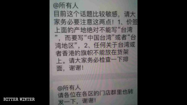 A Carrefour supermarket's notice, demanding to remove all flags of Hong Kong and Taiwan from the supermarket's shelves.