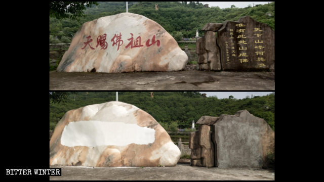 "The words ""Heaven-Sent Buddha Mountain"" on a memorial stone at Dafo Temple were painted over in July."