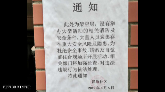 A government-issued notice, prohibiting believers from congregating at the Catholic church in Fuzhou's Cangshan district.