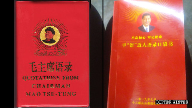 The style of the cover of Pocketbook of Quotations from Ping's Language Close to People is very similar to the Quotations from Chairman Mao Zedong. (the photo on the left: ROBERT HUFFSTUTTER - CC BY 2.0).
