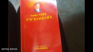 """CCP Members, Officials Forced to Learn """"Xi Thought"""" by Heart"""