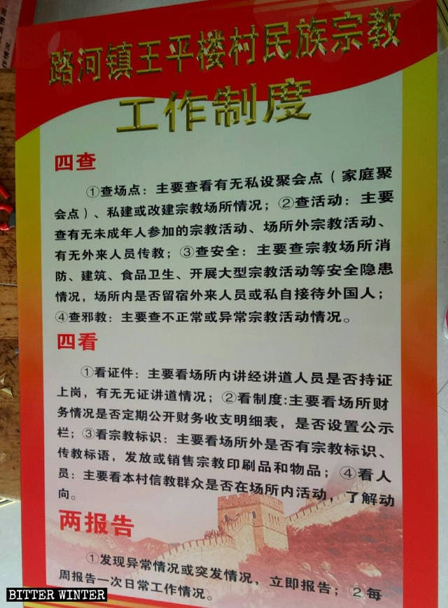Regulations on Ethnic and Religious Affairs Work posted in a village of Luhe town under the jurisdiction of Suiyang district of Shangqiu city