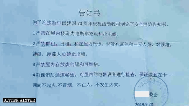 """Safety and Fire Prevention Notice,"" posted by a village committee in Beijing's Tongzhou district, prohibits Hong Kong, Xinjiang or Tibet residents to rent houses."