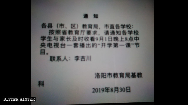 The notice issued by the Education Bureau of Luoyang city, requiring students and their parents to watch the First Class of the Semester.