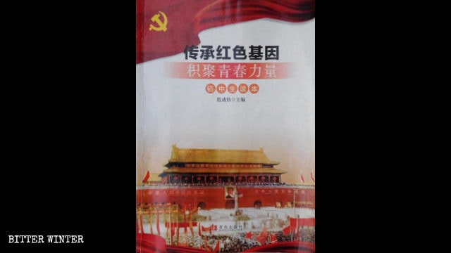 "Textbooks titled ""red culture"" and ""Pass on Red Genes and Build up Young Strength"""