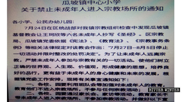 The notice primary schools and kindergartens in Guapo town received from the Education Bureau