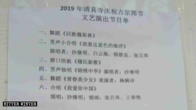The list of approved programs for the celebration of Eid al-Adha at a mosque in Meihekou city.