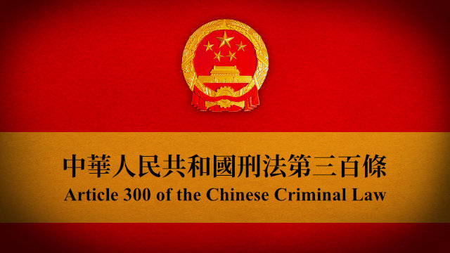 Article 300 of the Chinese Criminal Law