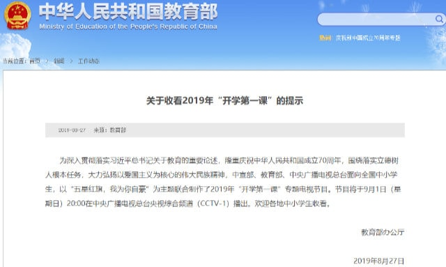 A notice on the website of the Ministry of Education, requiring primary and secondary school students nationwide to watch the TV program First Class of the Semester.