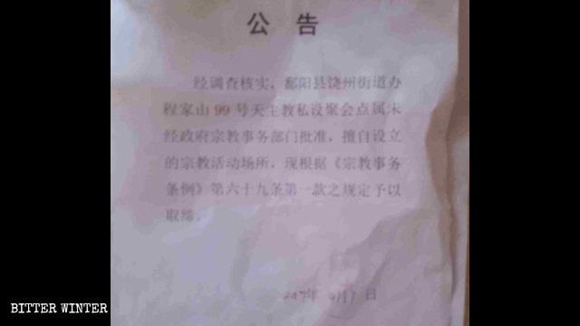 A notice on the closure of the Catholic meeting venue in Poyang county's Raozhou subdistrict.