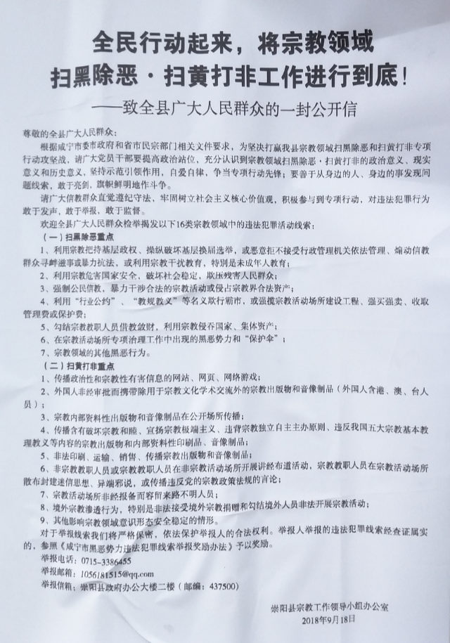 "An open letter from Chongyang county in Hubei Province, titled All the People Must Take Action and Fully Carry Out Work to ""Clean Up Gang Crime and Eliminate Evil"" and ""Eradicate Pornography and Illegal Publications"" in the Religious Field!"