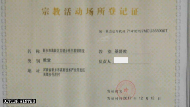 The religious venue registration certificate of the Three-Self church in Renzhuang village.