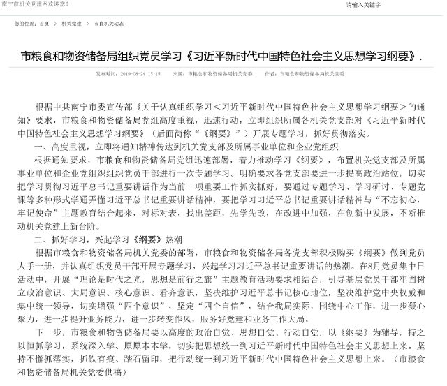 A report on how the Food and Material Reserve Bureau of Nanning city in Guangxi Province is organizing Party members to study the Outline for Learning Xi Jinping Thought.