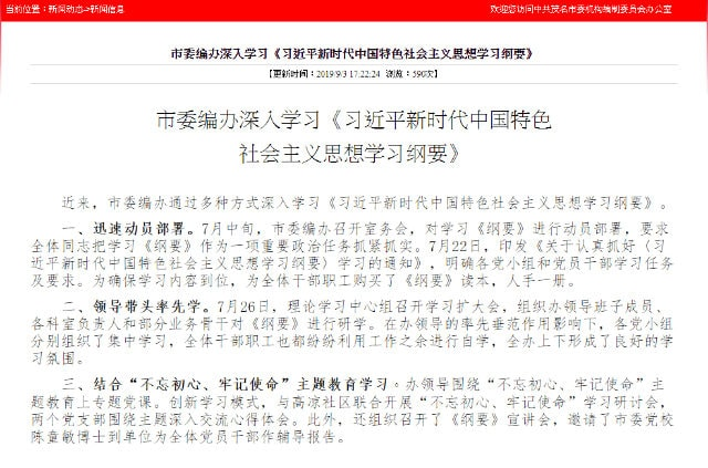 A report about the requirement for each official at the Maoming Municipal Organization Establishment Administration Office of Guangdong Province to have a copy of and study the Outline for Learning Xi Jinping Thought on Socialism with Chinese Characteristics for a New Era.