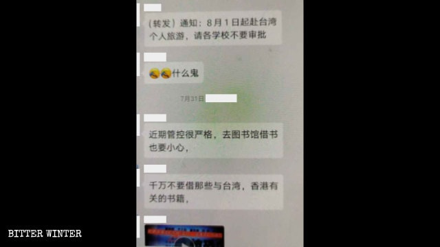 A notice in a WeChat group, disallowing schools to approve personal travels to Taiwan.