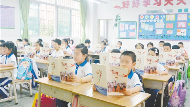 "Primary school students in Guangdong's Jiangmen city are reading ""China's Dream, My Dream – Study Book on Xi Jinping Thought on Socialism with Chinese Characteristics for a New Era."""