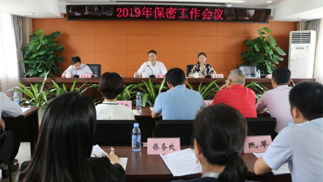 The United Front Work Department of Shenzhen city in Guangdong Province convened a meeting for employees on confidentiality requirements to work with documents.