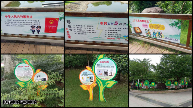 The CCP even creates anti-xie jiao parks. The one shown in the picture is an anti-xie jiao park in Xianju county