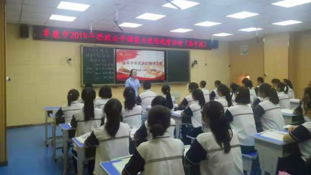 A class on ideology and politics in a middle school in Fukang city in Xinjiang.