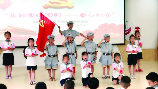 "A kindergarten in Longyou county under the jurisdiction of Quzhou city in Zhejiang organized an educational activity for children, titled ""Follow the Party Forever."""