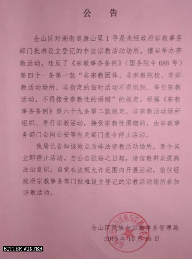 The Ethnic and Religious Affairs Bureau issued a notice to ban the Kangshanli meeting venue in Fuzhou.
