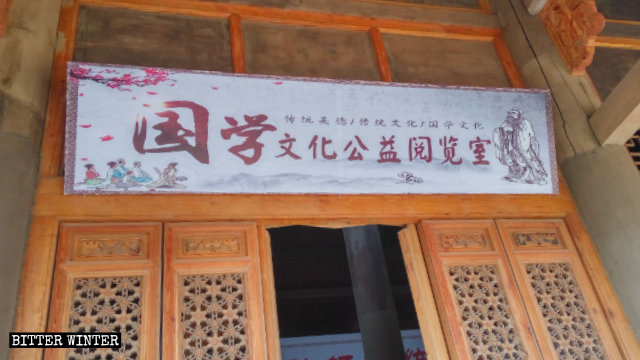 "The signboard of the Hall of Great Strength was replaced with the ""Public Welfare Library for National Cultural Studies."""