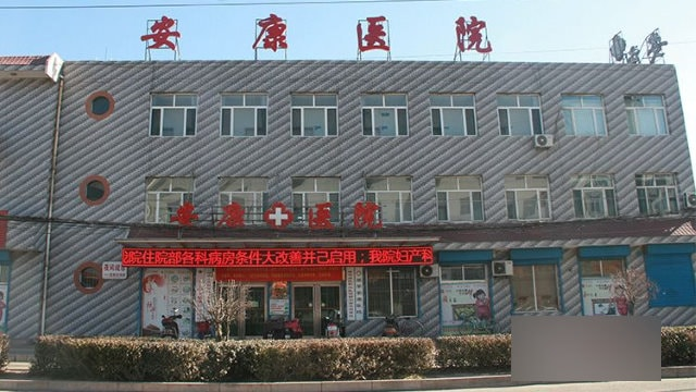 Ankang Psychiatric hospitals are administered by the Ministry of Public Security.