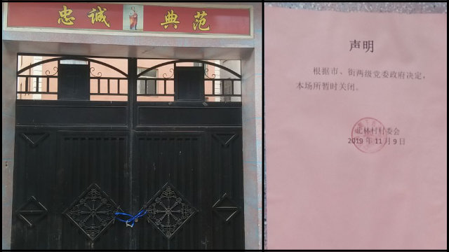 A Catholic church has been closed in Beilin village under the jurisdiction of Yangxia town.