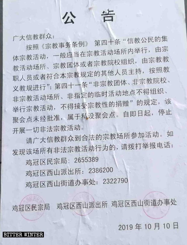 Notice on the closure of a meeting venue of Guangming House Church