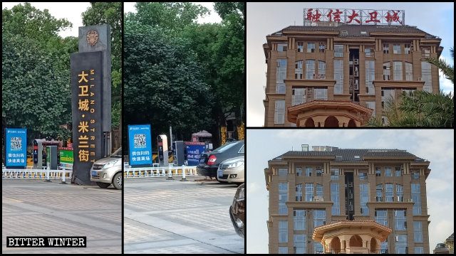 "The ""Rongxin City of David"" in Fuzhou city before and after its name has been changed."